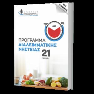 Ebook gynaikes cover
